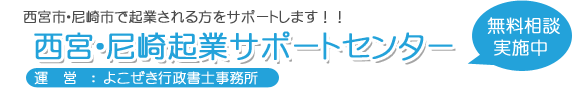 西宮尼崎起業サポート