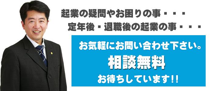 西宮尼崎の起業相談